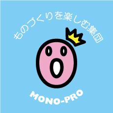 初めましてMONO-PROです。